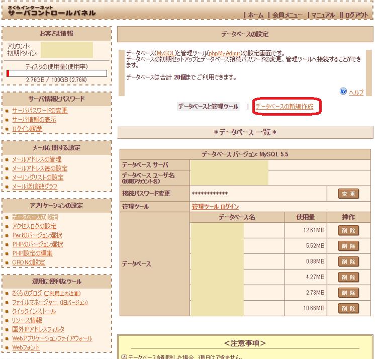 データベース新規作成