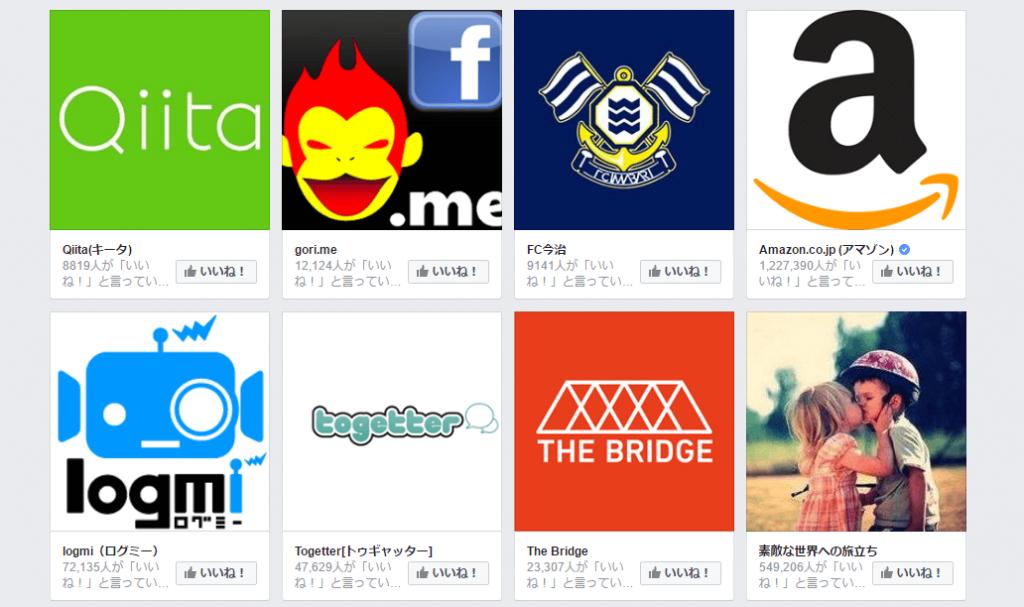 facebook フェイスブックページ2