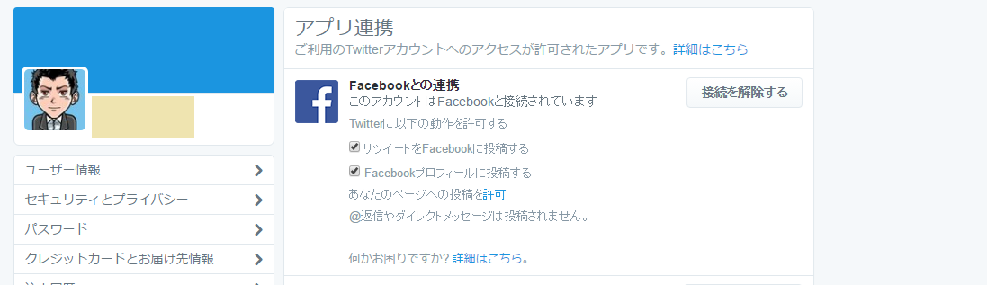 facebook-twitter連携5
