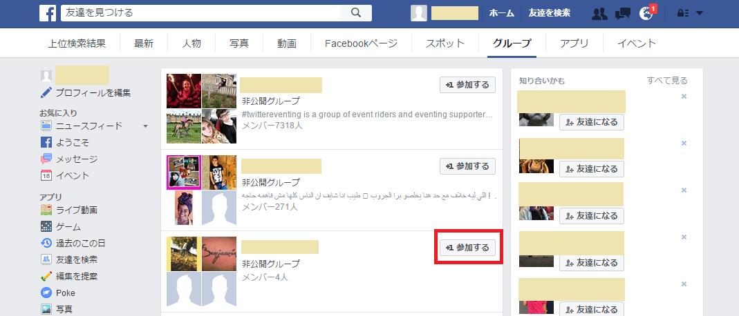 facebook グループ機能2