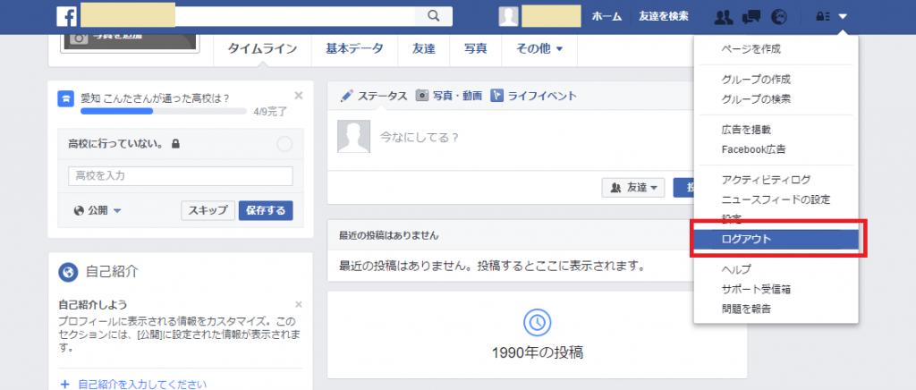 facebook登録9