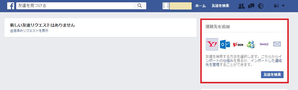 facebook 友達2