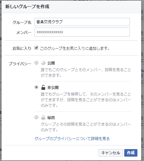 facebook グループ機能3