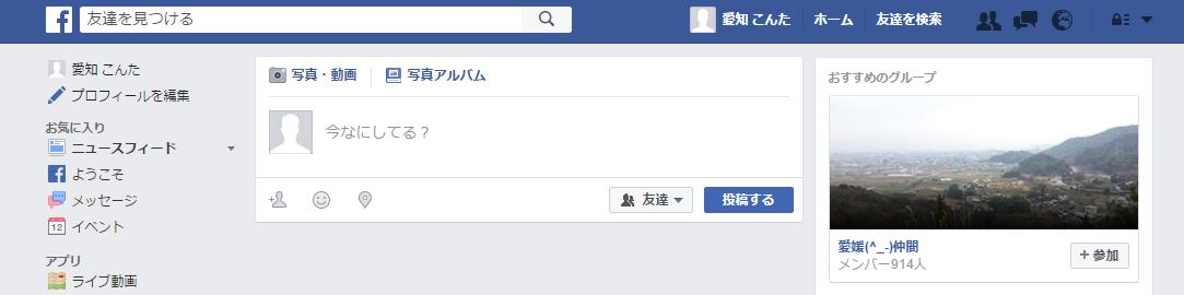 facebook投稿