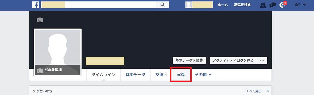 facebook アルバム