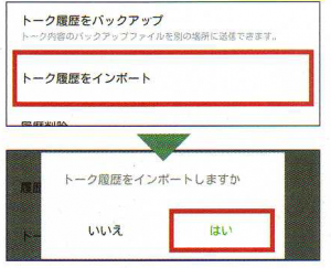 LINEトーク履歴5