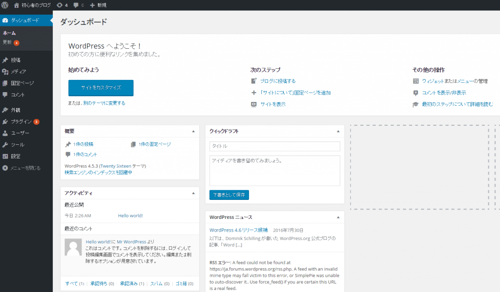 wordpress ブログ1