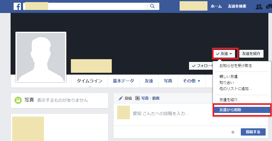 facebook 友達6