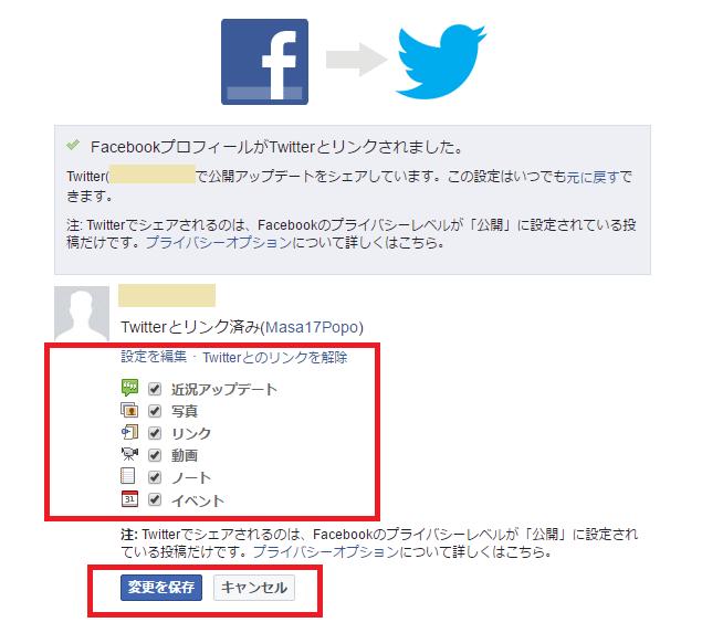 facebook-twitter連携3