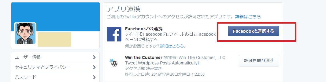 facebook-twitter連携4