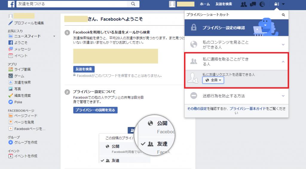 facebook登録6