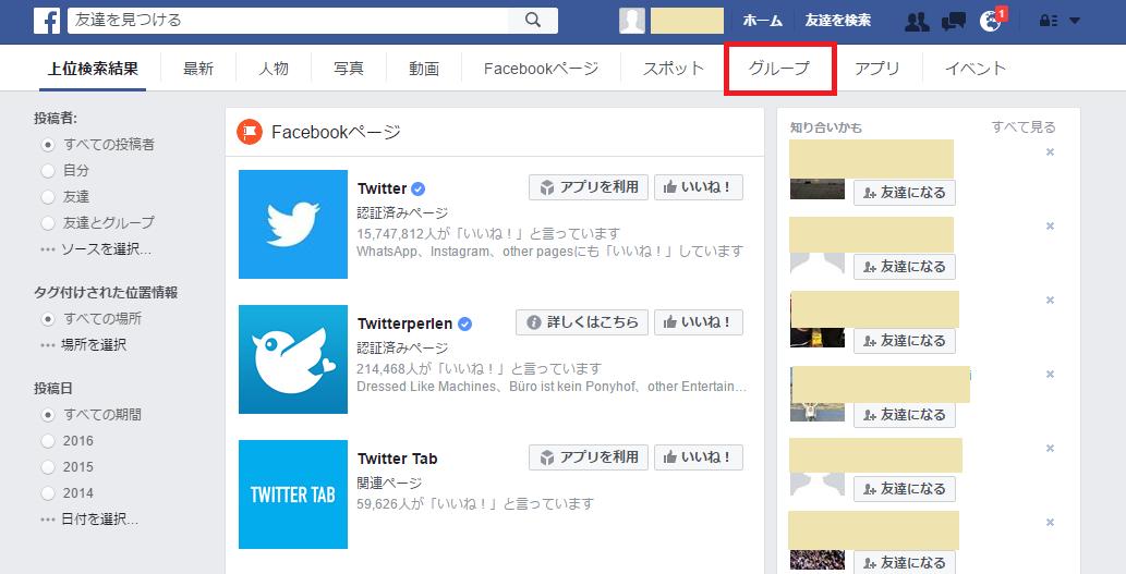 facebook グループ機能