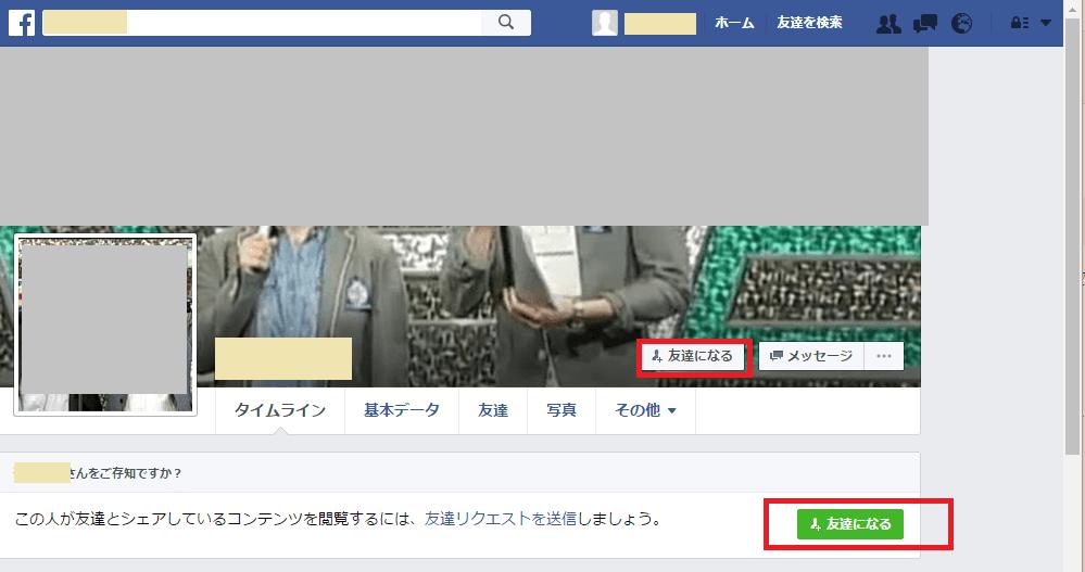 facebook 友達3