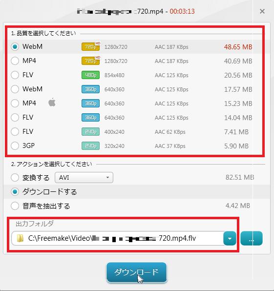 free-make-downloader3