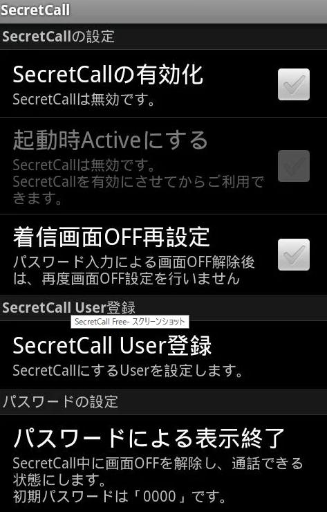 sercret-call