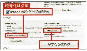 LINEトーク履歴 iPhone