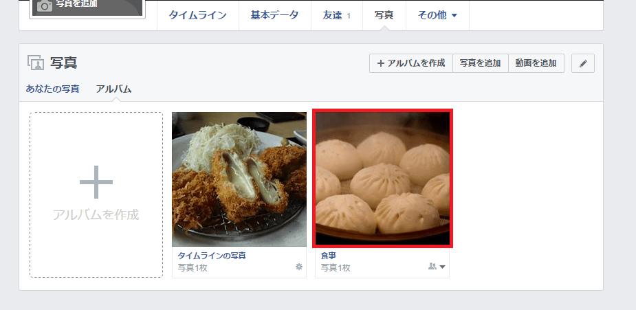 facebook アルバム4