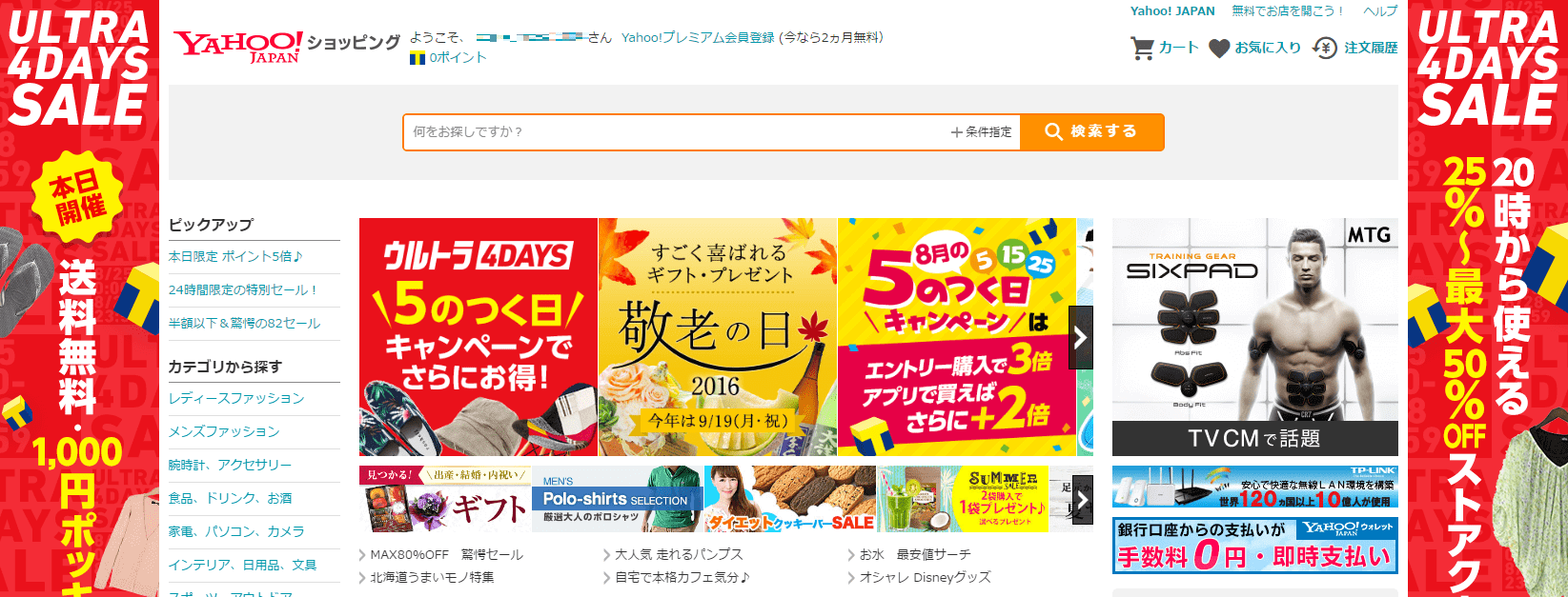 Yahooショッピング