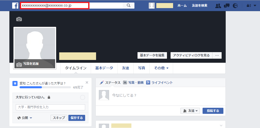 facebook 友達1