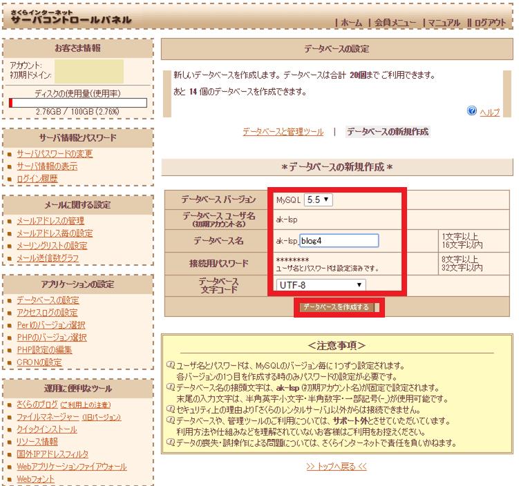 2データベース新規作成