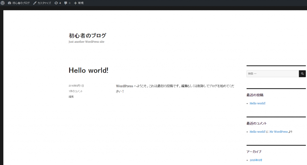 wordpress ブログ2