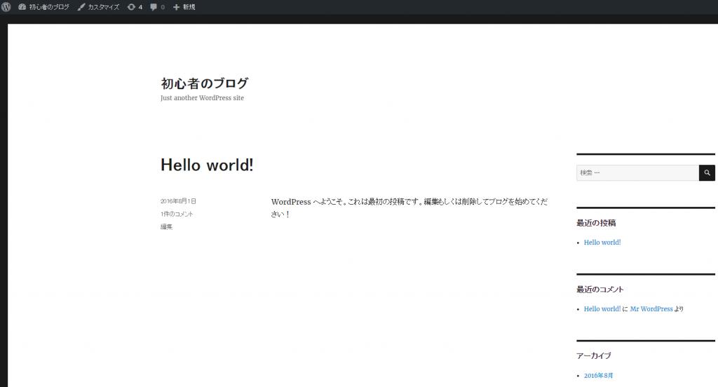 wordpress ブログ2