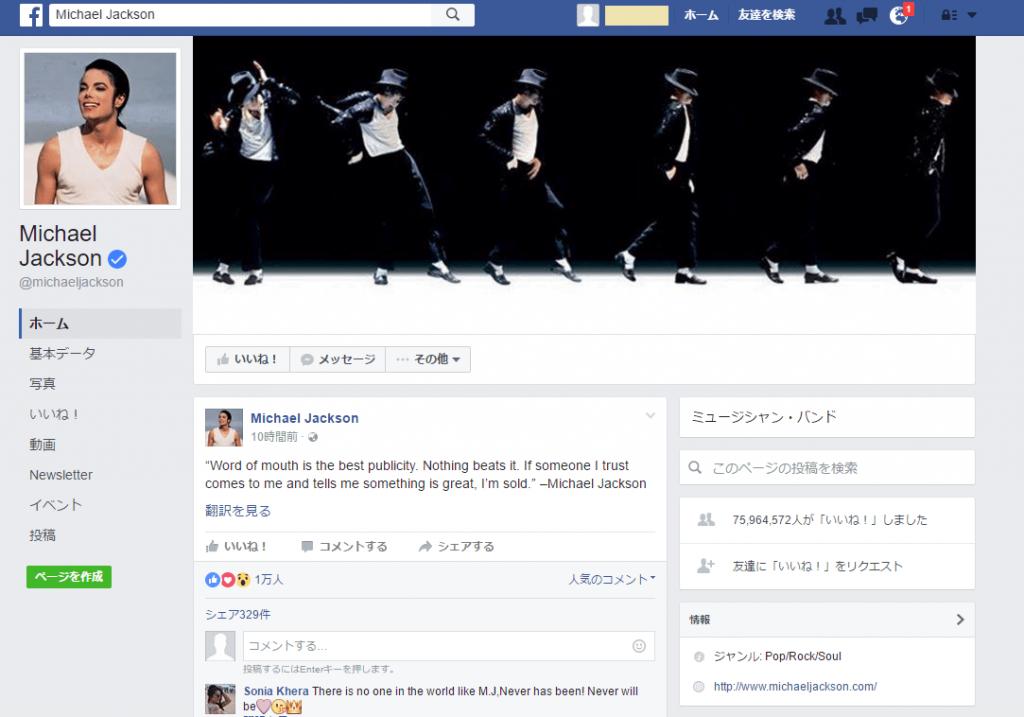 facebook フェイスブックページ