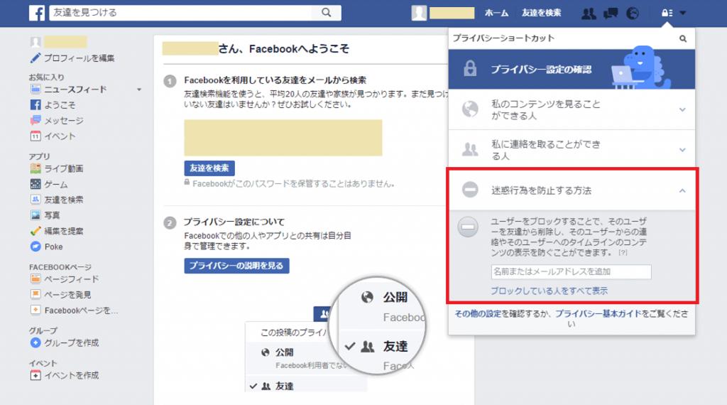facebook登録7