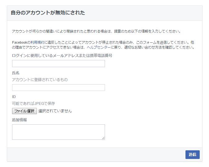 facebook アカウント停止