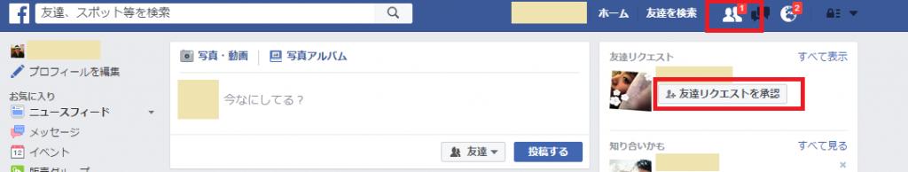 facebook 友達4