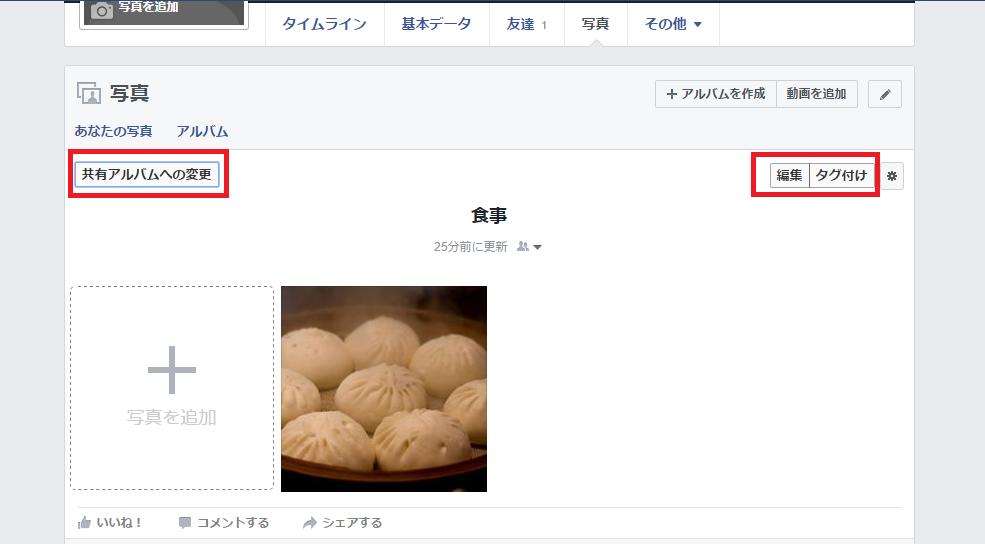 facebook アルバム3