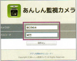 あんしん監視カメラ2