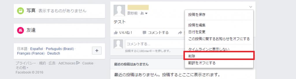 facebook投稿削除