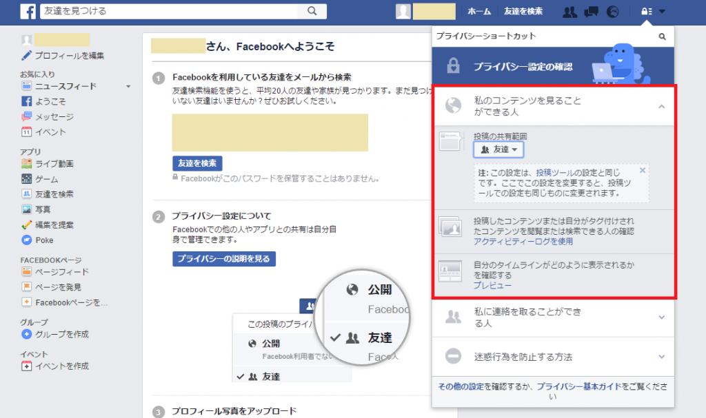 facebook登録5