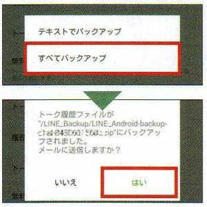 LINEトーク履歴3
