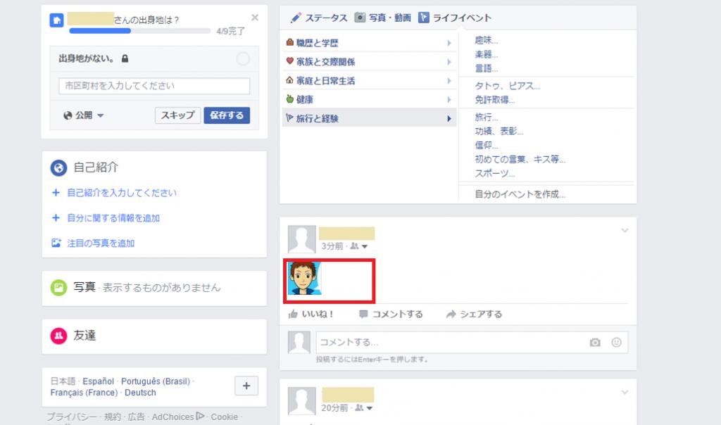 facebook友達ウォール