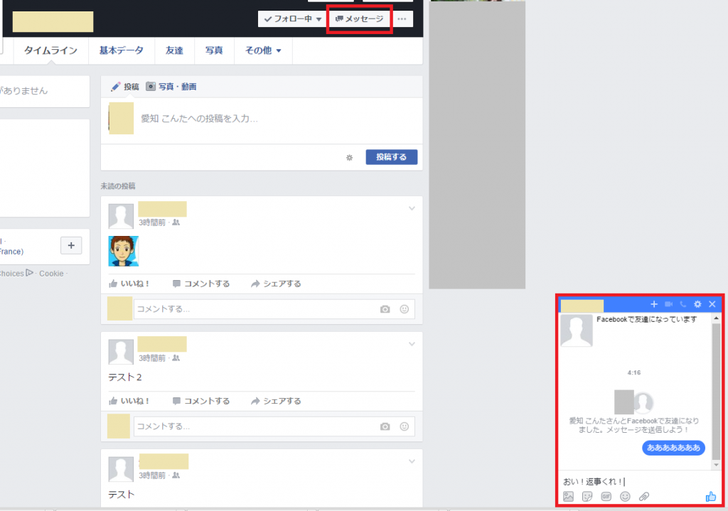facebook 友達5