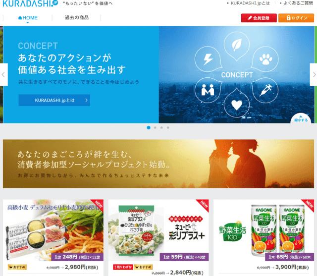 ショッピングサイト 蔵出し.jp