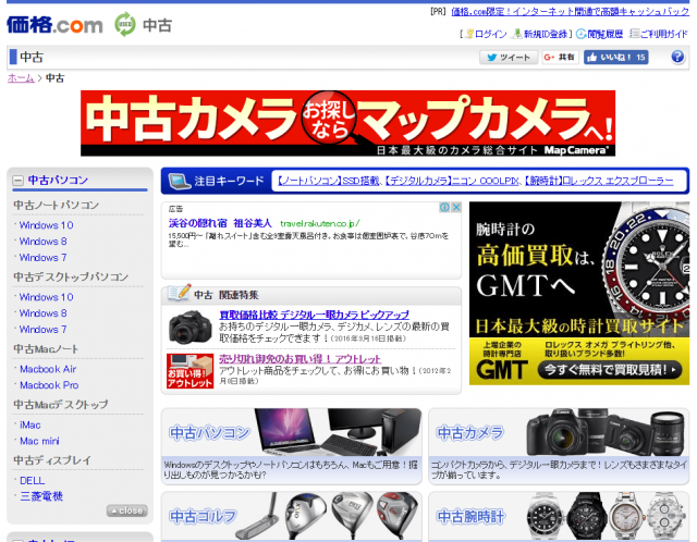 価格.com-中古