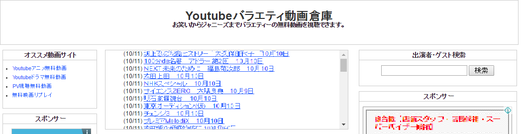 Youtube ドラマ倉庫