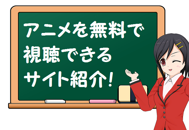 アニメ動画無料