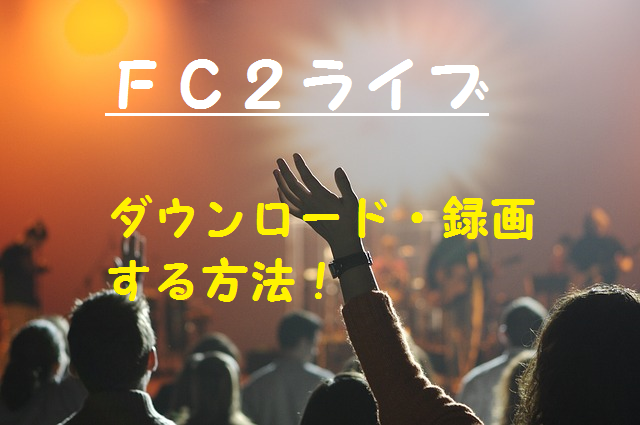 fc2 生放送