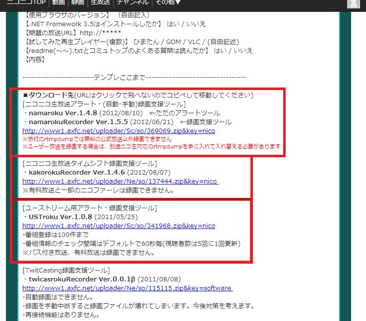 namaroku ダウンロード
